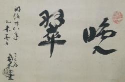 Ishibashi-Bansuikyo