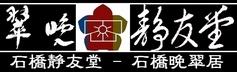 【茶道具・古美術】 石橋静友堂 - 石橋晩翠居 :茶道道具店